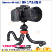 Gizomos GP-03ST 章魚腳架 公司貨 三腳架 軟管腳架 魔術腳架 蜘蛛腳架 Fotopro Ufo2