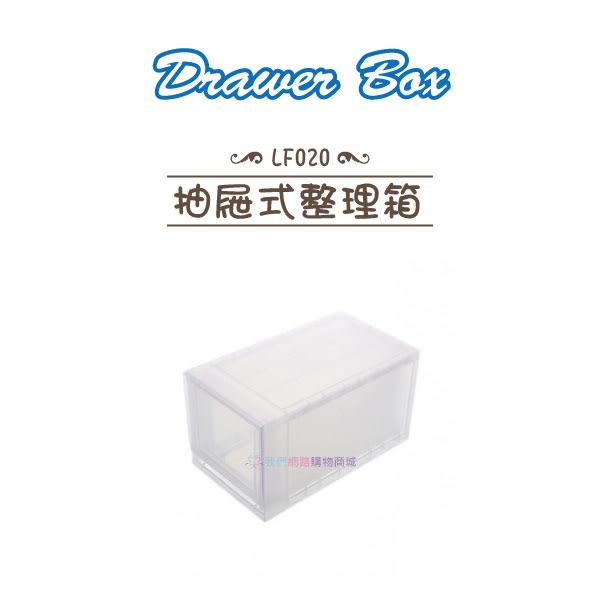 【我們網路購物商城】聯府 LF020 抽屜整理箱/12L 收納箱 置物箱 置物櫃 抽屜