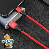〈限今日-超取288免運〉3A快速充電線 平板 手機 充電 傳輸線 數據線 iphone 安卓 Type-C【C0227】
