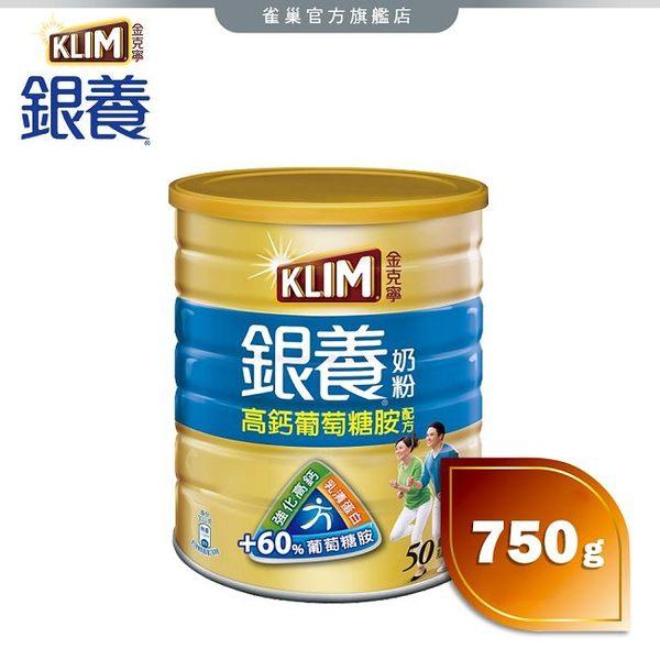 【雀巢 Nestle】金克寧銀養奶粉 高鈣葡萄糖胺配方750g