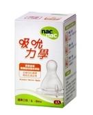 小饅頭**nac nac 吸吮力學標準口徑奶嘴 (S/M) 3圓孔 (121329)