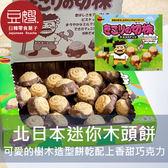 【豆嫂】日本零食 北日本 迷你木頭巧克力餅乾
