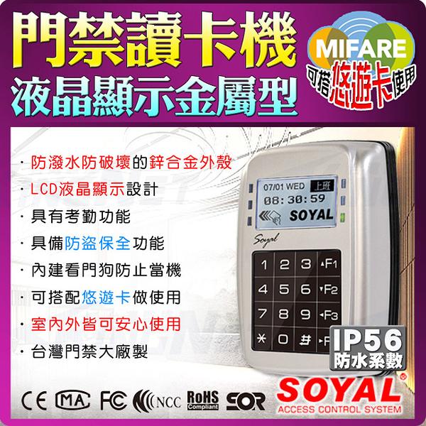 門禁讀卡機 刷卡機 MIFARE 悠遊卡 考勤 防潑水 液晶顯示 LCD面板 IP56 台製 SOYAL 防撞耐用