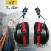佳護 防噪音耳罩降噪聲安全勞保煤礦配帽式工業防護耳罩 小時光生活館