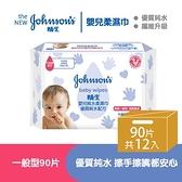 嬌生嬰兒 純水柔濕巾一般型(90片x12入) 箱購