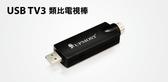 【超人百貨K】UPMOST 登昌恆 USB TV3 類比電視棒