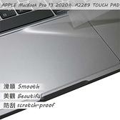 APPLE MacBook Pro 13 A2338 2020年 適用 TOUCH PAD 觸控板 保護貼