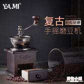研磨機手搖咖啡磨豆機手磨咖啡機研磨器家用手動咖啡豆研磨機【店慶8折】
