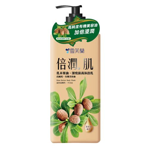 雪芙蘭倍潤肌乳木果油-深度滋養沐浴乳900g【愛買】