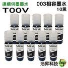【相容填充墨水/十黑】EPSON T00V-003  適用L1110/L3110/L3116/L3150/L5190/L5196
