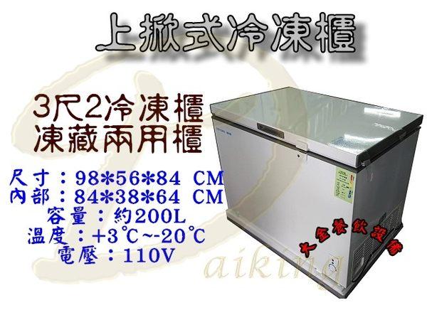 上掀冰櫃/3尺2冷凍櫃/冰櫃/凍藏兩用櫃/200L/烤漆鋼板/上掀式冰櫃/母乳冰櫃/節能冰箱/大金餐飲