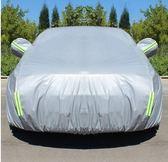 款吉利新遠景幸福版專用汽車罩防曬防雨遮陽隔熱防塵車衣車套「時尚彩虹屋」