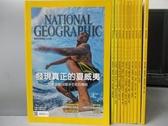【書寶二手書T3/雜誌期刊_RBJ】國家地理雜誌_159~169期間_共11本合售_發現真正的夏威夷等