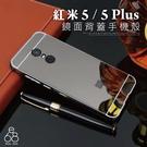 鏡面 背蓋 Xiaomi 紅米5 / 紅米5 Plus 手機殼 電鍍 自拍 金屬邊框 保護框 保護殼 硬殼 鏡子