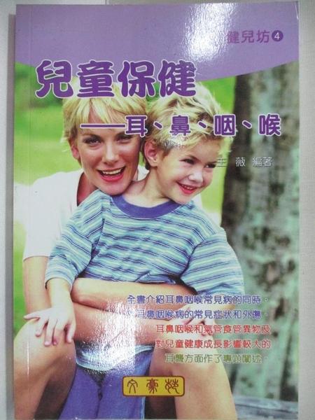 【書寶二手書T4/保健_BDP】兒童保健《耳、鼻、咽、喉》_王薇