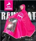 雨衣電動車雨披電瓶車雨衣摩托自行車騎行成人單人男女加大防暴雨 【全館免運】