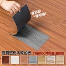 仿木紋地貼 地板貼 DIY 塑膠地板 P...