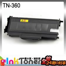 BROTHER TN-360 相容環保碳粉匣(黑色)一支【適用】DCP-7030/DCP-7040/HL-2140/HL-2170W/MFC-7340/MFC-7440N/MFC-7840W
