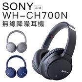 【24期0利率】 SONY 耳罩式耳機 WH-CH700N 無線 藍芽 數位降噪 免持通話 【公司貨】
