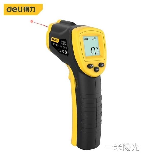 紅外線測溫儀食品烘焙測溫電子溫度計高清數顯-30到380度 一米陽光