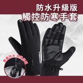 觸控防寒手套 防水升級版 防水手套 防風手套 機車手套 觸控手套 保暖 禦寒 防水