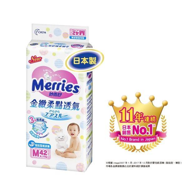 妙而舒金緻柔點透氣紙尿褲 M42片