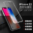 iPhone12系列 透明保護殼 iPhone12 Pro Max 手機殼 保護殼 防摔殼 透明殼 防摔 防撞 軍規