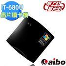 【迪特軍3C】aibo IT-680U 鏡面晶片讀卡機(ICCARD-680U)