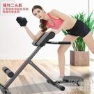 精品折疊羅馬椅健身椅多功能扭腰機山羊挺腰器家用健身器材挺腰機 快速出貨