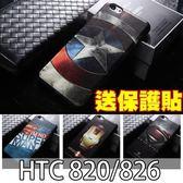 E68精品館 3D浮雕貼皮 軟殼 HTC Desire 820/826 保護殼手機殼彩繪立體 手機套保護套 D820U/D826