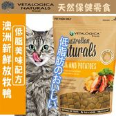 【zoo寵物商城 】Vetalogica澳維康》貓用天然保健零食低脂美味-100G