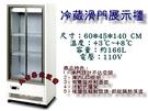 滑門冷藏展示櫃/桌上型冷藏櫃/台製滑門冰箱/機下型冷藏展示櫃/玻璃冷藏展示櫃/冷藏展示櫃/約160L
