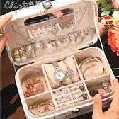 首飾盒 首飾盒皮革公主歐式飾品盒手飾簡約耳環耳釘戒指首飾收納盒 【全館免運】