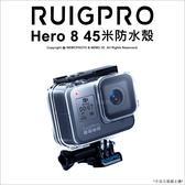 睿谷 GoPro Hero 8 45米 45m 防水殼 保護殼 防水盒 潛水 浮潛 專用配件【可刷卡】薪創數位