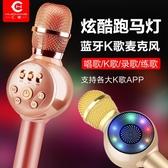 麥克風 K10手機電腦K歌神器家用藍牙音箱麥克風直播插卡唱歌手持話筒音響 WJ【米家科技】