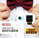 *認證商品*W101無線遠端WIFI鈕扣針孔攝影機8mm超小鏡頭手機遠端監看秘錄器錄音筆