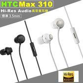 HTC Max310 Hi-Res 原廠耳機 MAX 310 Hi Res 高音質耳機 斜角 入耳式 高解析 高音質 M10 M9 (平行輸入-裸裝)