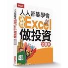 人人都能學會活用Excel做投資(全圖解...