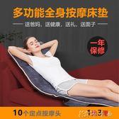 按摩 按摩器全身頸部腰部背部頸椎加熱電動震動家用多功能按摩墊床墊儀YYJ 卡卡西