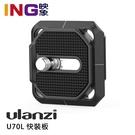 【映象攝影】Ulanzi U70L 通用型雲台快拆板 公司貨 適用Arca L形定位 快裝板 不含雲台