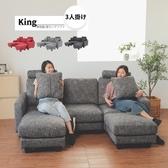 L型沙發 沙發 沙發床 可全拆洗【Y0013】Vega King高機能L型加長沙發 完美主義