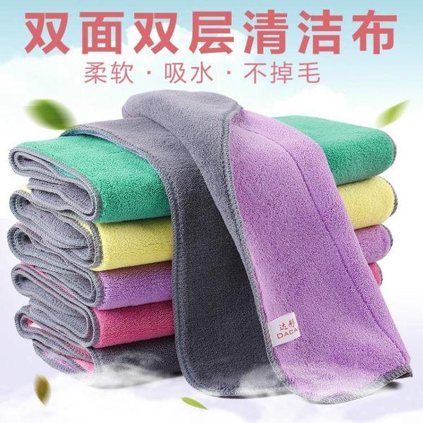 抹布廚房洗碗加厚吸水洗碗巾清潔布雙色不掉毛擦地桌布家用不沾油抹布