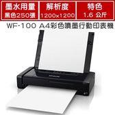 EPSON WF-100 A4 彩色噴墨行動印表機【下殺1千↘送商品卡600元】