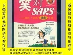 二手書博民逛書店罕見笑對SARS--戰勝非典幽默手冊Y12980 江左浩 主編
