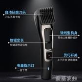 理髮器 理髮器電推剪剃頭髮家用充電式電推子自己成人剪髮神器剃頭刀 薇薇