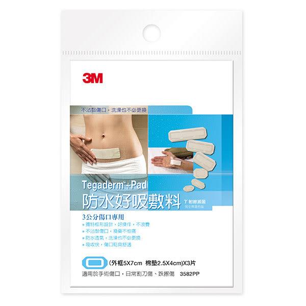 3M防水好吸敷料3片 【康是美】