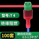 接線端子 T型免破線快速接線端子電線接線器快接頭燈具并線接線神器100只