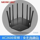 2600M全千兆端口8天線雙頻路由器 無線家用穿墻高速wifi 居樂坊生活館YYJ