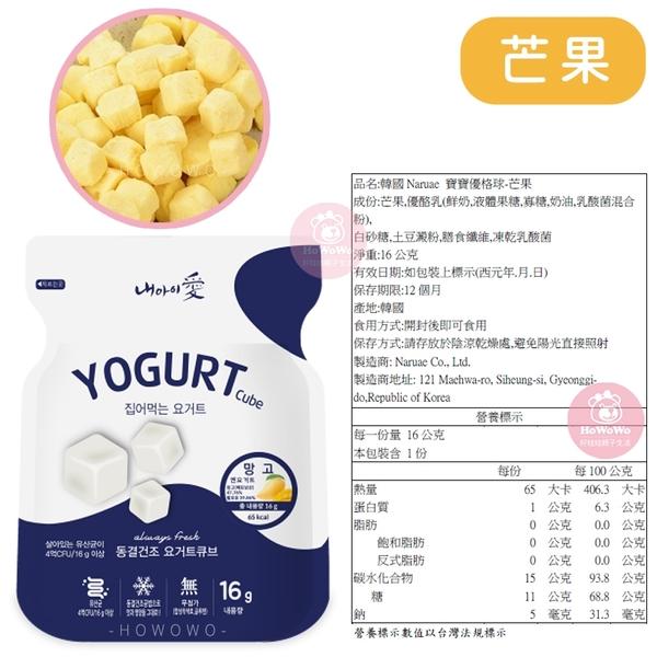 Naeiae 寶寶優格球 韓國製 優格寶寶餅乾 水果優格餅乾 優格豆豆餅 嬰兒餅乾 副食品