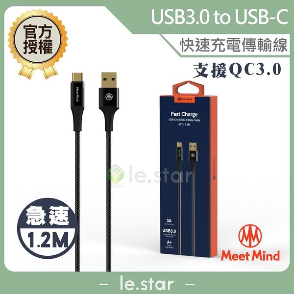 Meet Mind USB3.0 to USB-C 鍍金版-漁網編織抗拉快速充電傳輸線 1.2M